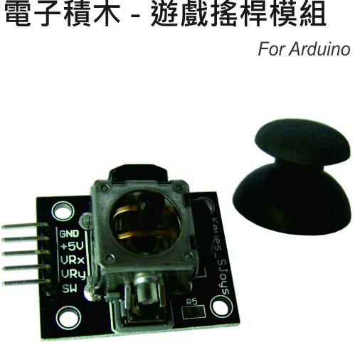 電子積木 PS2搖桿 雙軸遊戲搖桿模組 For Arduino