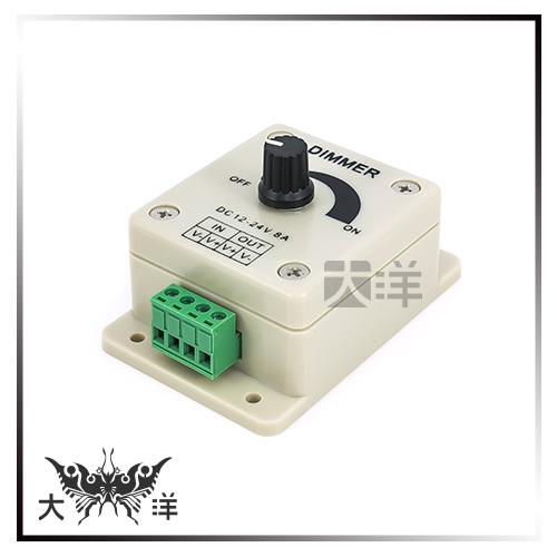 大洋國際電子直流大電流調光器DC12V-24V 8A塑殼LED軟燈條燈管燈條0961A