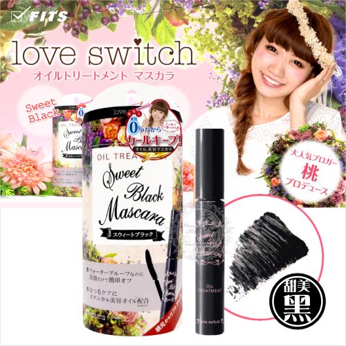 【日本製造】LoveSwitch戀愛氛圍捲翹睫毛膏(8.3g)膏-甜美黑 [51647]