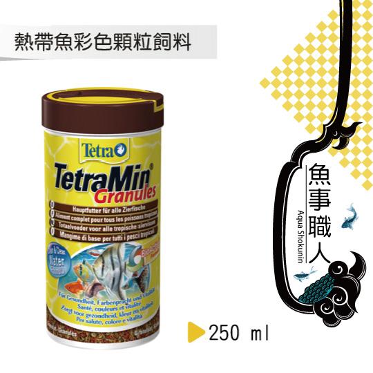 德彩 Tetra 熱帶魚彩色顆粒飼料【250ml】嗜口性佳 營養滿分 T163 魚事職人