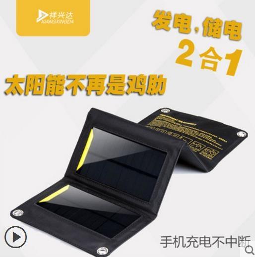 儲電式太陽能充電器 行動電源 手機平板