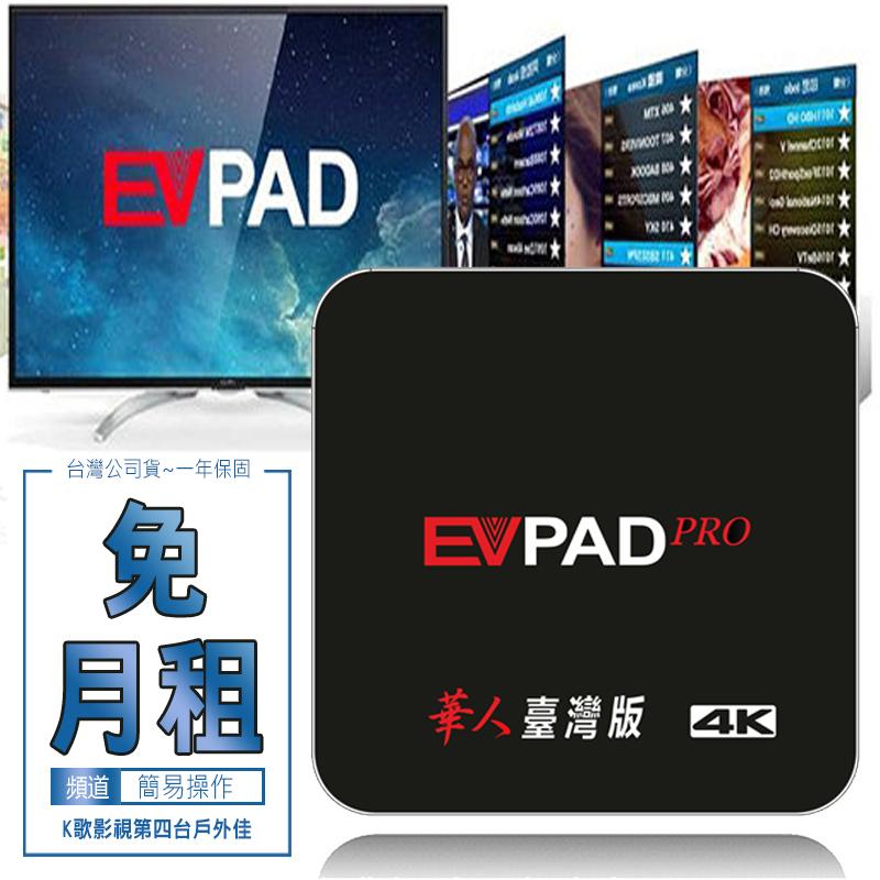 專屬台灣設計送無線滑鼠EVPAD電視盒易播電影高畫質完整第四台頻道同步超越安博盒子4