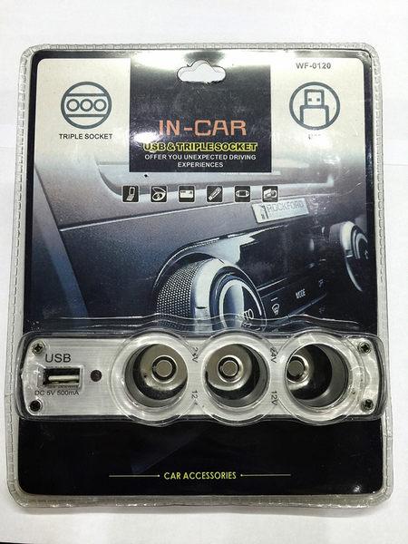 限量出清價:99元/WF-0096 車用點煙器/車充(一分三轉接器 usb)/行車紀錄器使用