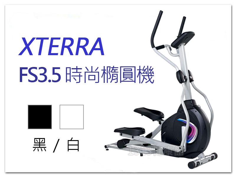 1313健康館XTERRA時尚橢圓機FS3.5進階款黑白交叉訓練機滑步機專人到府安裝