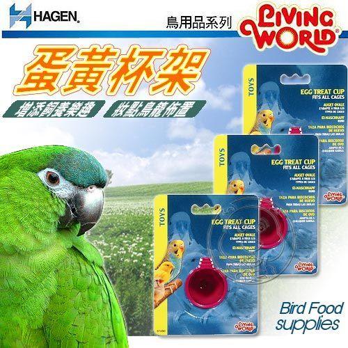 zoo寵物商城HAGEN赫根LW鳥食用蛋黃杯架妝點鳥籠的佈置