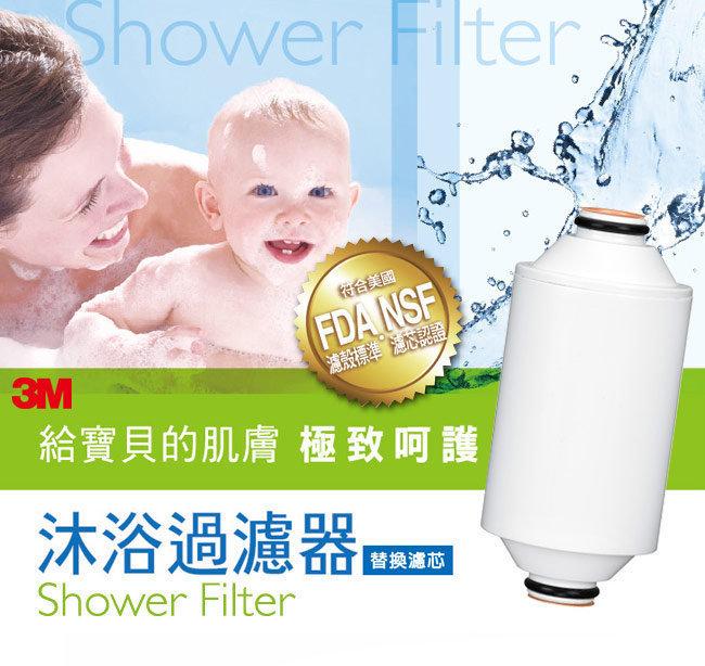 《3M》 SFKC01-CN1 沐浴過濾器專用替換濾心【沐浴器】【有效除氯】