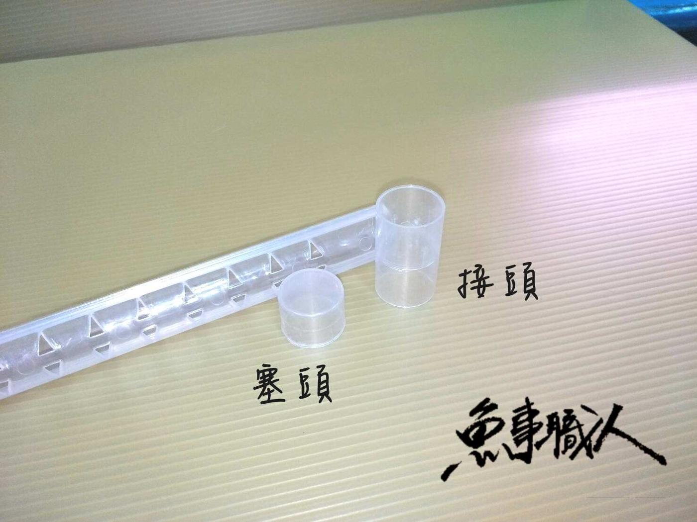 【生化滴流管(透明)】【專用接頭、塞頭】【直徑1cm適用】滴流管專用零件、配件 魚事職人