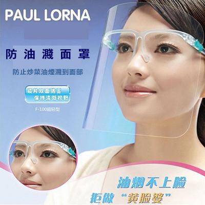新款廚房護臉防霧防油濺面罩 / 眼鏡頭戴式面罩 79元