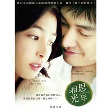 相思光年 DVD  (音樂影片購)