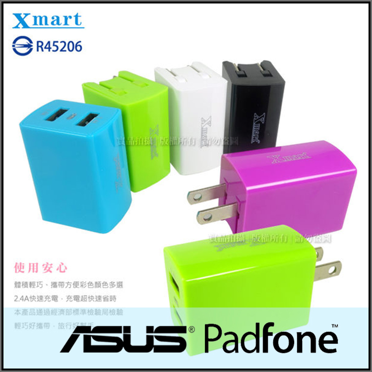 ◆Xmart AC210 5V/2.4A 雙孔 USB 旅充頭/旅充/充電器/ASUS PadFone mini A11 4.3吋/A12 4吋/PadFone S PF500KL