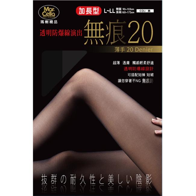 瑪榭20丹無痕透明防爆褲襪加長 MA-11215LL 黑