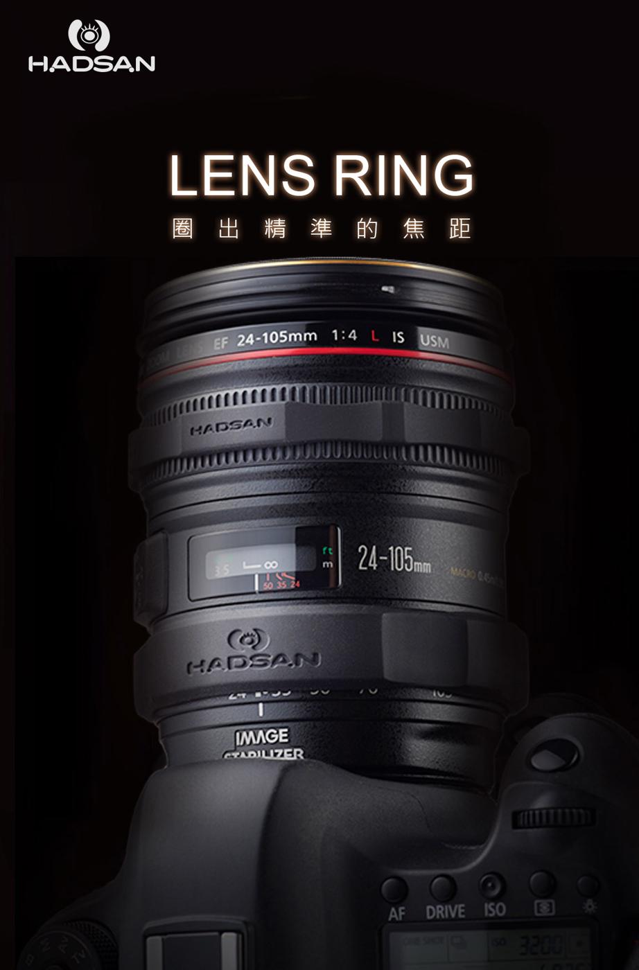 呈現攝影-HADSAN鏡頭對焦環組黑色鏡頭環對焦環各1無毒矽膠單眼鏡頭相機