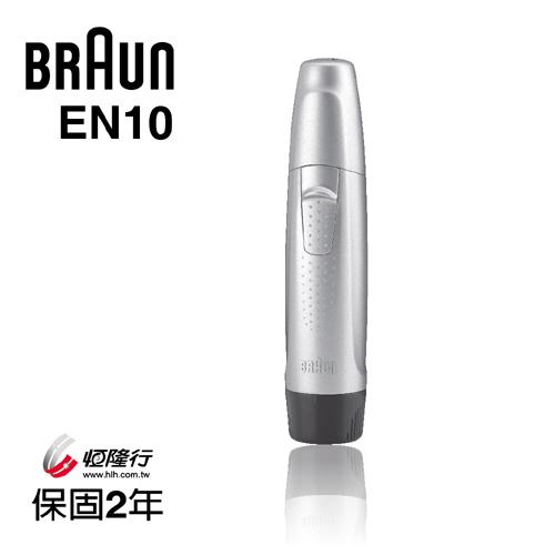 【德國百靈】BRAUN-耳鼻毛刀EN10
