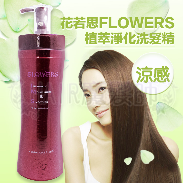 現貨特價Flowers花若思植萃淨化洗髮精清新舒爽有涼感抗油脂薄荷*HAIR魔髮師