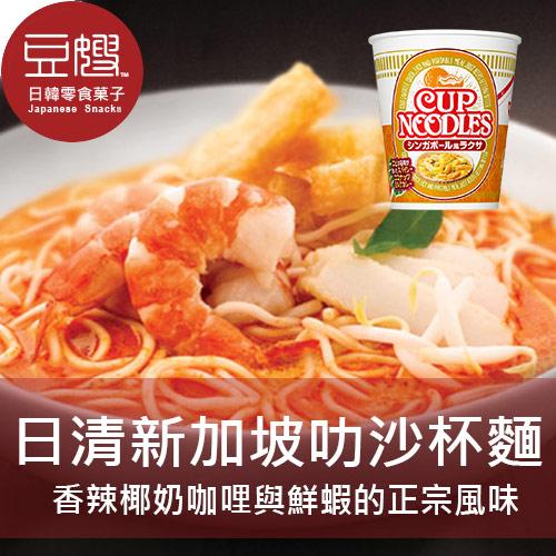 【豆嫂】日本泡麵 日清 新加坡叻沙風味杯麵