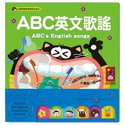 風車童書ABC英文歌謠-小蘋果趣味歡唱童謠繪本小手按一按6首英文兒歌
