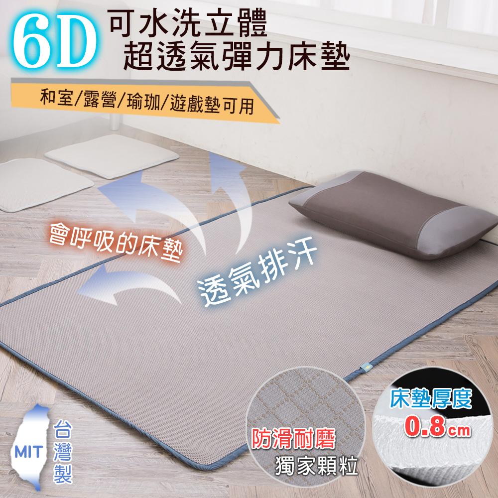 台灣製 6D超透氣排汗彈力涼蓆 床墊【兒童款-60×120cm】特仕灰