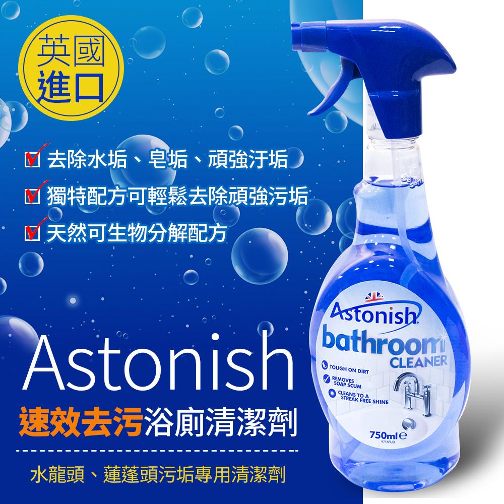 浴廁劑環保清潔劑英國Astonish浴廁劑水龍頭保養液浴廁劑
