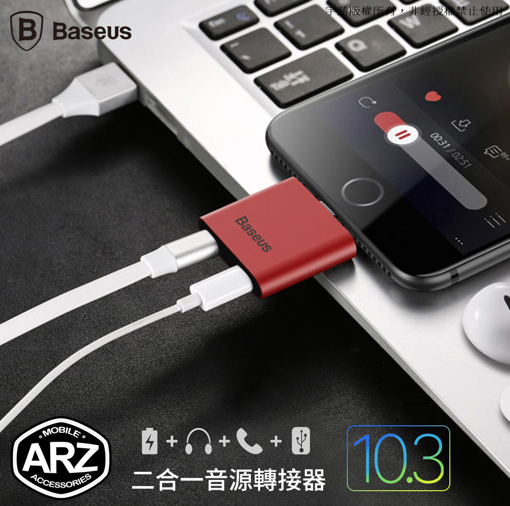 ARZ Baseus一分二雙Ligtning二合一音源轉接器支援語音通話充電聽歌耳機轉接頭iPhone 7 Plus i7 6s
