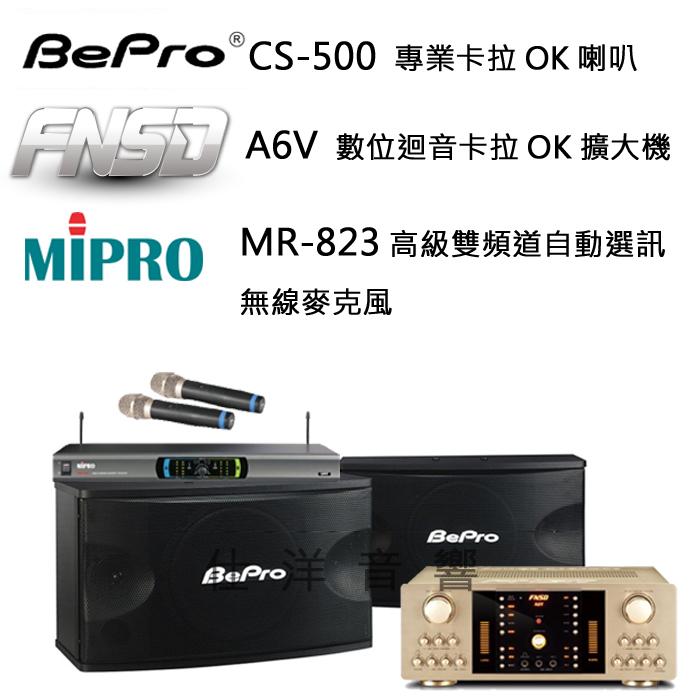 Bepro CS-500EX 卡拉OK喇叭 華成FNSD A6V 卡拉OK擴大機 Mipro MR-823雙頻無線麥克風 卡拉OK音響組