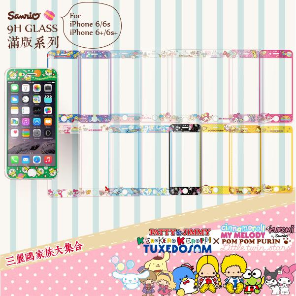 FEEL時尚iPhone 6 6s 4.7 i6正版三麗鷗9H硬度雙子星美樂蒂滿版浮雕彩繪鋼化玻璃螢幕保護貼膜