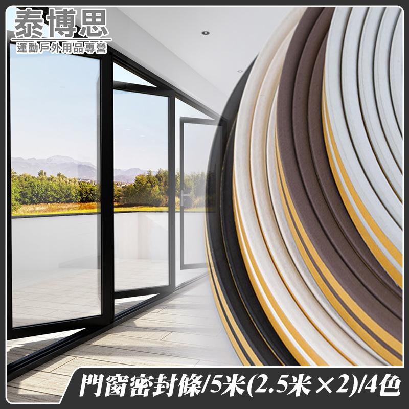 【泰博思】門窗密封條 隔音條 窗戶防風保暖 5米(2.5米X2)1包裝【F0405】