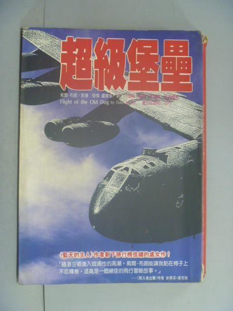 【書寶二手書T1/一般小說_LEE】超級堡壘_原價360_戴爾布朗 / 俊偉