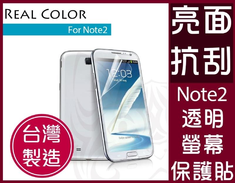 Samsung三星Note2亮面保護貼A-SAM-N06螢幕保護亮面貼台灣製造Alice3C