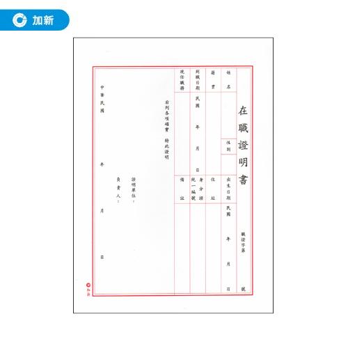 量販120束加新入袋在職證明書5張束1151P信封公文封工商用紙管理用紙手冊筆記簿