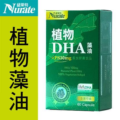 紐萊特植物藻油DHA素食膠囊PS添加腦磷脂PS孕媽咪必備全素可用