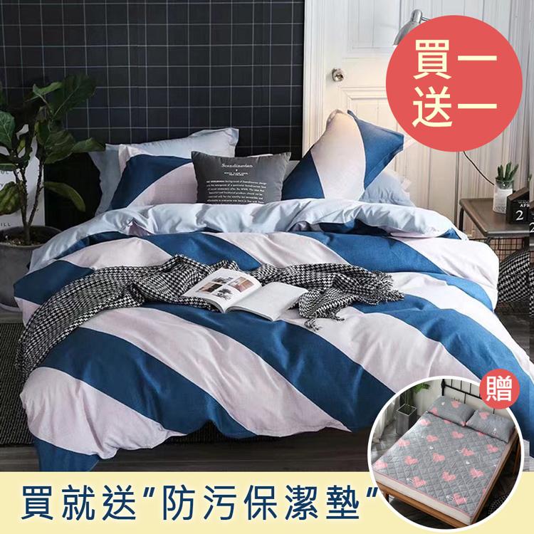 BELLE VIE 活性印染 超細纖維舒柔棉加大床包被套四件組【買一送一】贈保潔墊