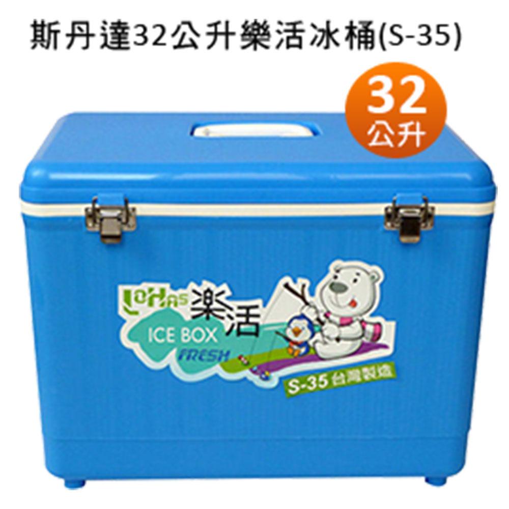 斯丹達32公升樂活冰桶S-35