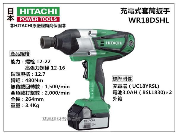 台北益昌HITACHI日立WR18DSHL套筒扳手雙電池3.0AH非bosch makita