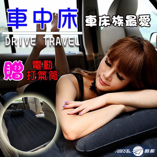 蘇菲雅車床族的最愛-車中床擺脫難以入睡的汽車坐墊加碼贈電動打氣筒