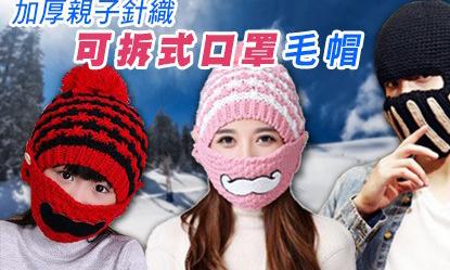 【JAR嚴選】兒童款-加厚親子針織可拆式口罩毛帽