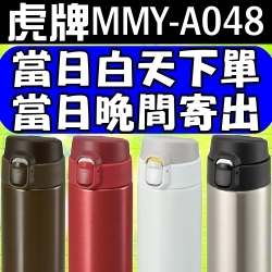 虎牌【MMY-A048】保溫杯〈190公克較膳魔師JNL-500超輕量210公克>