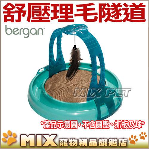 ◆MIX米克斯◆美國Bergan.舒壓理毛隧道88315,可與Bergan貓玩具搭配使用在健身圓盤中