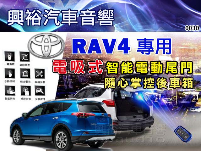 TOYOTA 14~16年RAV4專用電吸式智能電動尾門一鍵遙控尾門聲光警示系統智能防夾高度記憶