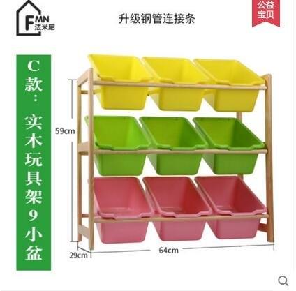 兒童玩具收納架實木幼兒園玩具架整理架置物架三層9小盆