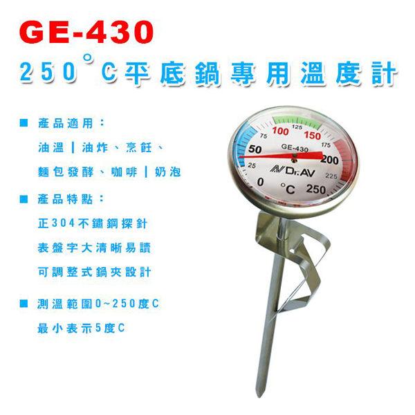 平底鍋專用溫度計 食物溫度計 油鍋溫度