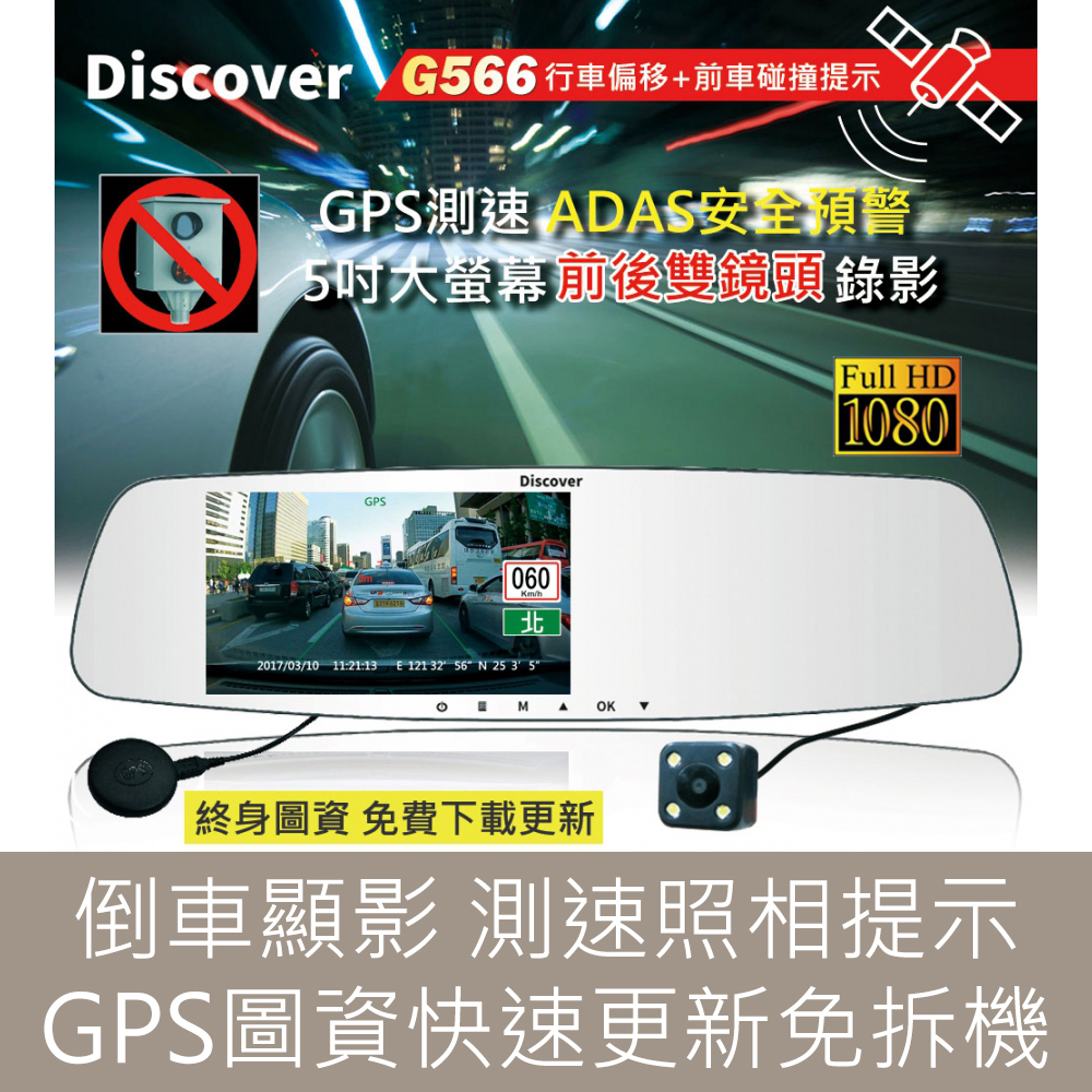【贈16G 擊破器車充 讀卡機 3孔】飛樂 Discover G566 5吋 前後雙鏡頭 GPS測速 行車紀錄器 倒車顯影