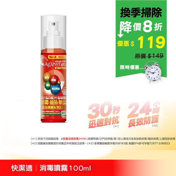 【8折專區】快潔適-消毒噴霧-100ml-口罩/鍵盤/滑鼠/玩具/沙發消毒-摩布工場-A-100