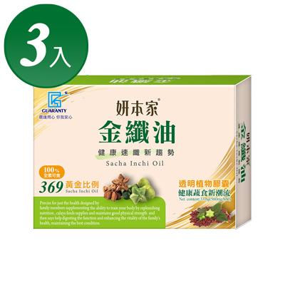 妍本家®金纖油 優惠3入組