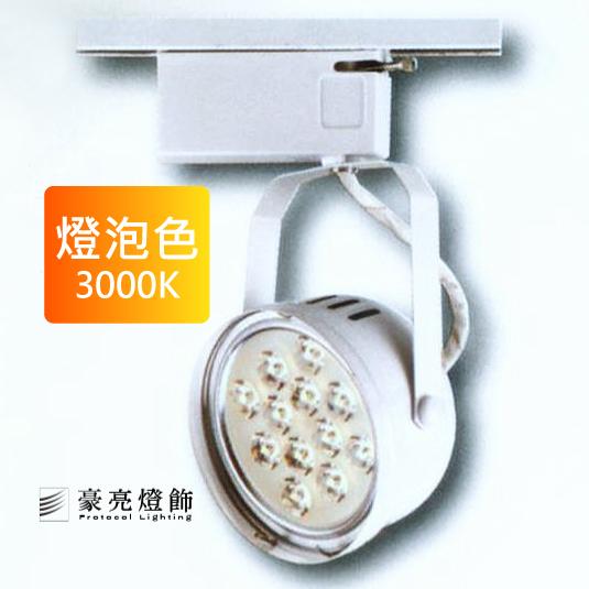 【豪亮燈飾】AR111 12珠 15W LED軌道燈 黃光(白)~美術藝術燈、水晶燈、吸頂燈、壁燈、客廳房間燈