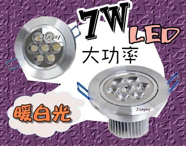 led崁燈工廠直營有實體店面7W崁燈天花燈2入起定每入438暖白光