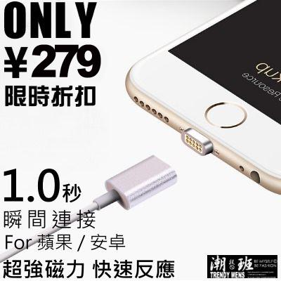 潮段班VR000007 2.4A快充線磁充線磁吸線安卓蘋果充電線傳輸線iphone充電線手機充電線TYPE-C
