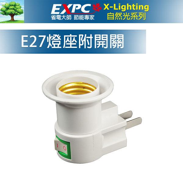 LED E27 燈座 插座 插頭 轉接 E27轉插座 附有開關 X-LIGHTING