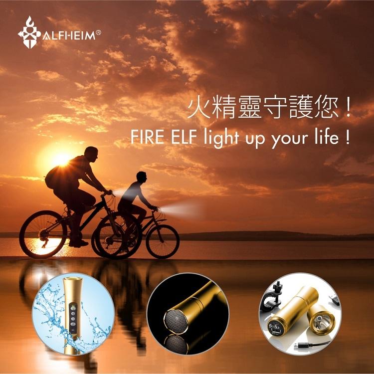 ALFHEIM愛樂飛火精靈多功能藍芽喇叭手電筒行動電源免持聽筒自行車燈警報器IP66防水女王金