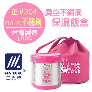 免運費台灣製造三光牌304不鏽鋼便當盒桃紅色溫心二層高真空保溫飯盒M-500B