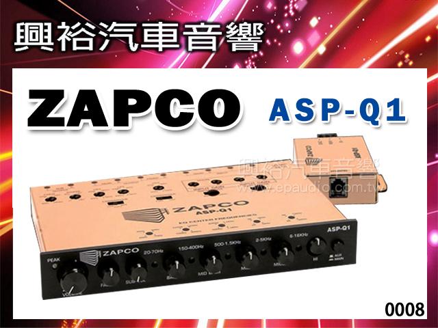 【ZAPCO】前級參數式等化電子分音器ASP-Q1